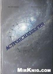 Книга Астропсихология