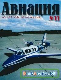 Журнал Авиация №3(11) 2001.