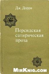 Книга Персидская сатирическая проза. Традиция и новаторство