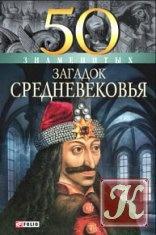 Книга 50 знаменитых загадок Средневековья