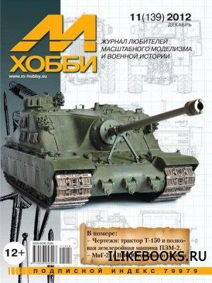 Журнал М-Хобби №11 (139) декабрь 2012