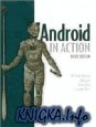 Книга Android in Action (3rd Edition)