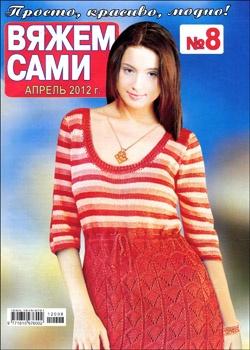 Журнал Журнал Вяжем сами № 8 (апрель 2012)