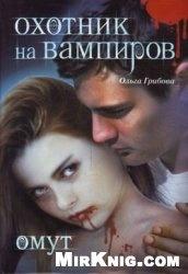 Книга Охотник на вампиров. Омут
