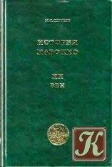 Книга История Марокко. ХХ век