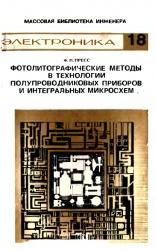 Книга Фотолитографические методы в технологии полупроводниковых приборов и интегральных схем