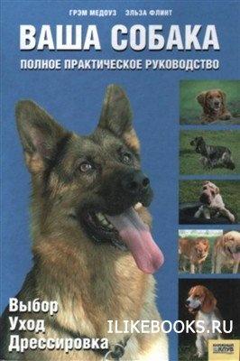 Книга Медоуз Г. - Ваша собака. Полное практическое руководство