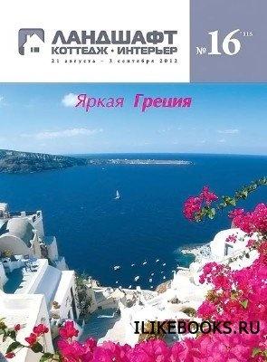 Журнал Ландшафт. Коттедж. Интерьер №16 (август-сентябрь) 2012