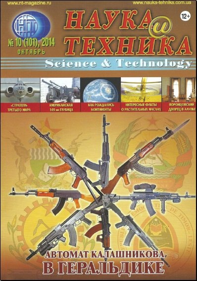 Книга Журнал: Наука и техника № 10 (101) (Октябрь 2014)