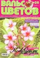 Журнал Вальс цветов №26 2007