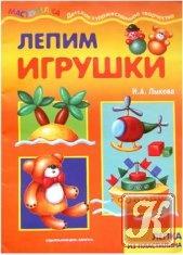 Журнал Лепим игрушки: Лепка из пластилина. Мастерилка