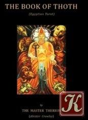Книга The Book of Thoth