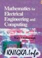 Книга Mathematics for Electrical Engineering and Computing