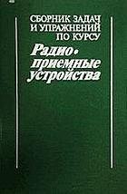 Книга Сборник задач и упражнений по курсу  Радиоприемные устройства