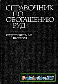 Книга Справочник по обогащению руд (в 4-х томах).