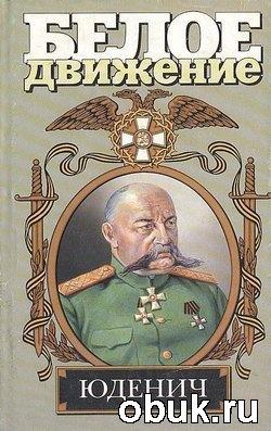 Книга Генерал Юденич