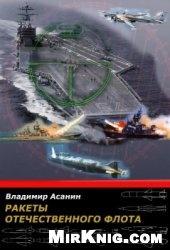 Ракеты отечественного флота.
