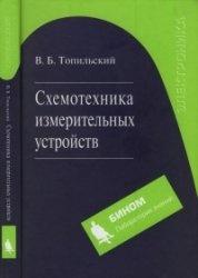 Книга Схемотехника измерительных устройств