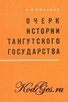 Книга Очерк истории тангутского государства
