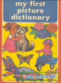 Книга My First Picture Dictionary.
