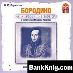 Аудиокнига Бородино. Стихотворения и поэмы (аудиокнига)