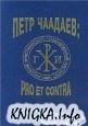 Книга Петр Чаадаев: pro et contra