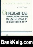 Книга Определитель зеленых, бурых и красных водорослей южных морей СССР