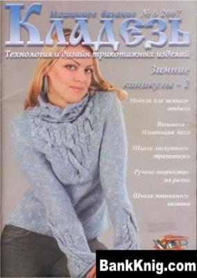 Книга Кладезь 2007 №6