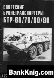 Журнал Военные машины 015. Советские бронетранспортеры БТР-60/70/80/90 (часть 2)