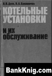 Книга Котельные установки и их обслуживание: Практ. пособие для ПТУ