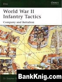 Книга Osprey Elite №122. World War II Infantry Tactics