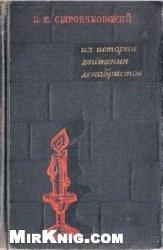 Книга Из истории движения декабристов