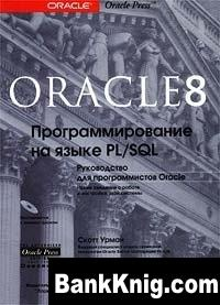 Oracle 8. Программирование на языке PL/SQL