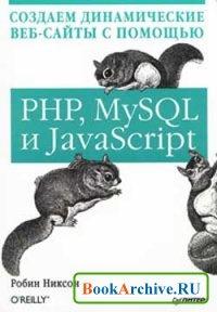 Книга Создаем динамические веб-сайты с помощью PHP, MySQL и JavaScript.