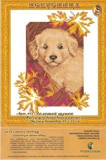 Журнал Искусница 612 Золотой щенок
