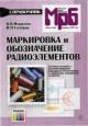 Книга Маркировка электронных компонентов(3-и книги)