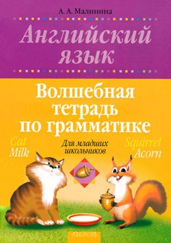 Книга Английский язык. Волшебная тетрадь по грамматике: для младших школьников
