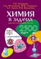 Книга Химия в задачах для поступающих в вузы