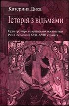 Книга Історія з відьмами. Суди про чари в українських воєводствах Речі Посполитої  XVІІ-XVІІІ століття
