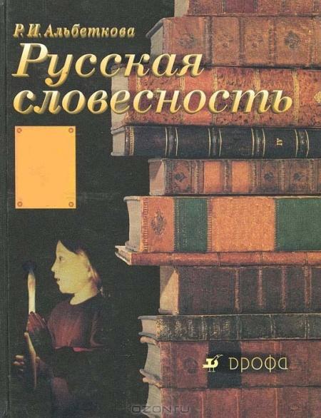 Книга Русский язык 5-9 класс Альбеткова Р.И.