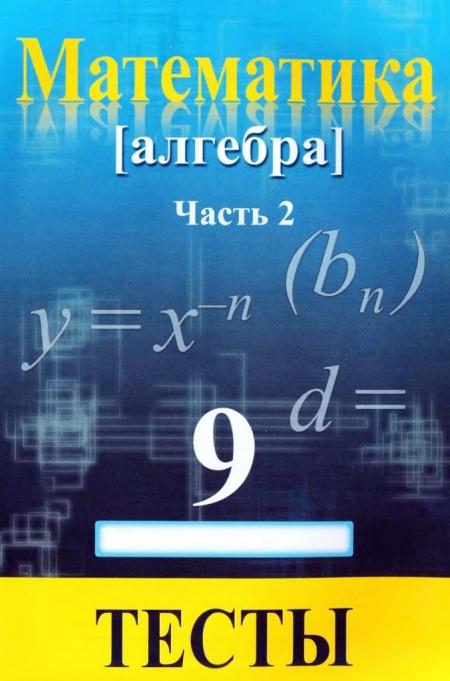 Книга Математика Алгебра 9 класс Тесты часть 2 Гришина И.В.