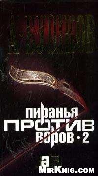Книга Пиранья против воров 2
