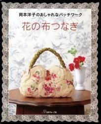Журнал Yoko Okamoto
