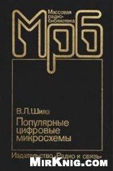 Книга Популярные цифровые микросхемы. Справочник. - 2-е изд., исправленое