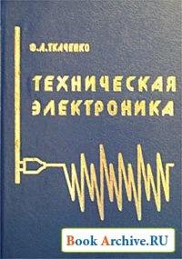 Книга Техническая электроника