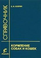 Книга Кормление собак и кошек