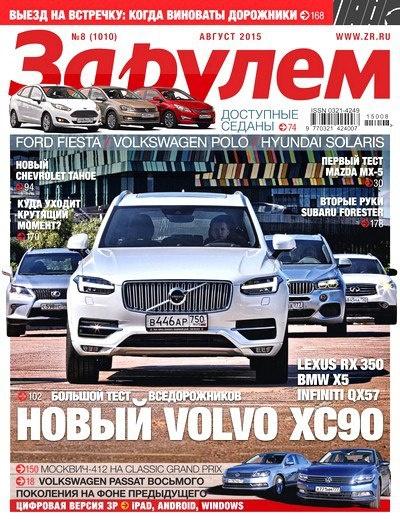 Книга Журнал: За рулем №8 (1010) [Россия] (август 2015)