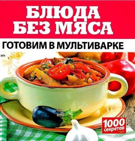 Готовим в мультиварке мясо рецепты