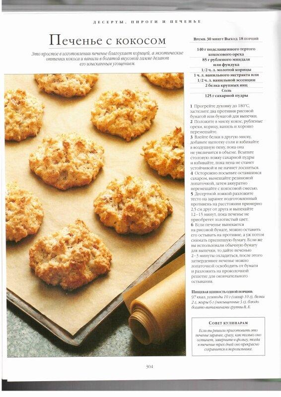Рецепт пирогов печенья