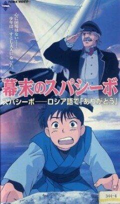 """Обложка фильма """"Трудная дружба"""" (Bakumatsu no Spasibo)"""